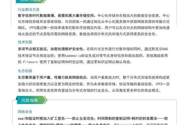 IPFS:生态繁荣昌盛,只待 Filecoin 东风